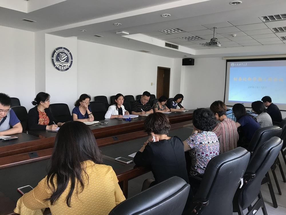 学校岗位目标责任制_财务处召开部门工作会议-大连海事大学